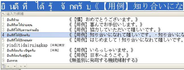 ATOK14.jpg