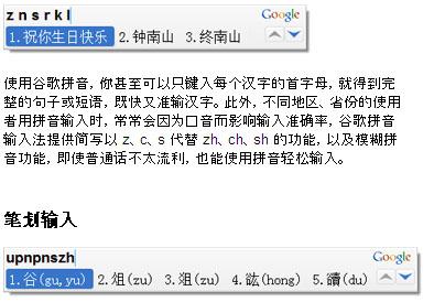 chinesepinin.jpg