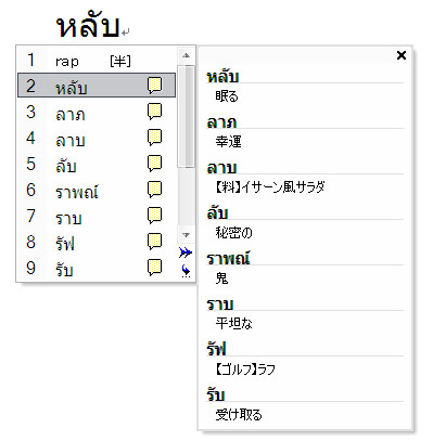 thaiinput1.jpg